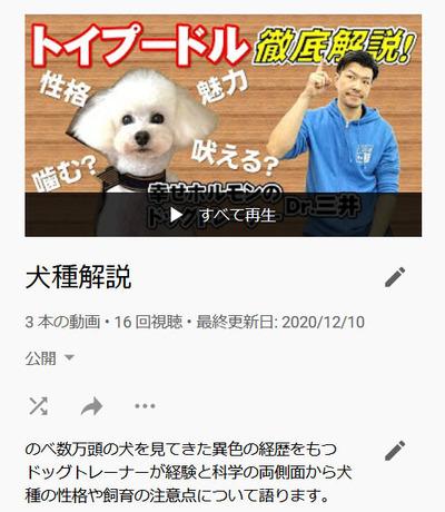 犬種.jpg