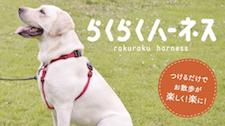 らくらくハーネスバナー(育成).png