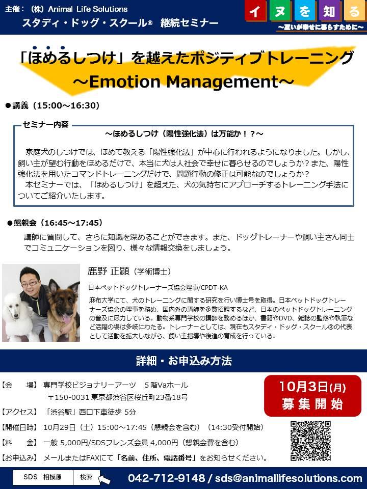 イヌを知るセミナー第7章チラシ.jpg