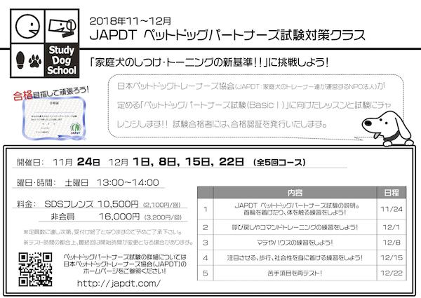 ペットドッグパートナーズ試験クラス(2018年11月).png