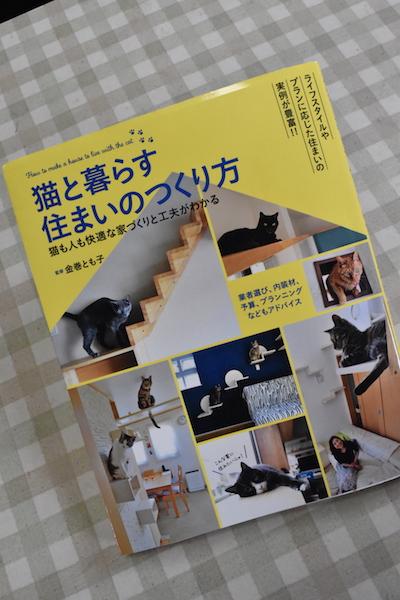 猫と暮らす住まいの作り方.jpg
