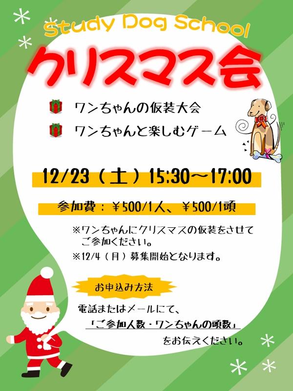 クリスマス会 (600x800).jpg
