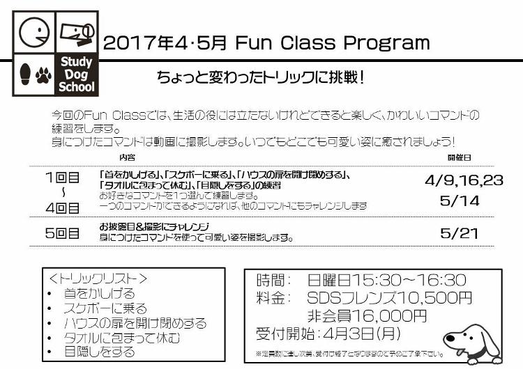 20170405FUN   (750x530).jpg