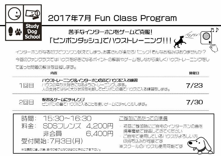 201707FUN  (750x530).jpg