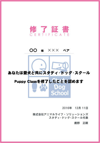 puppy修了証1.jpg
