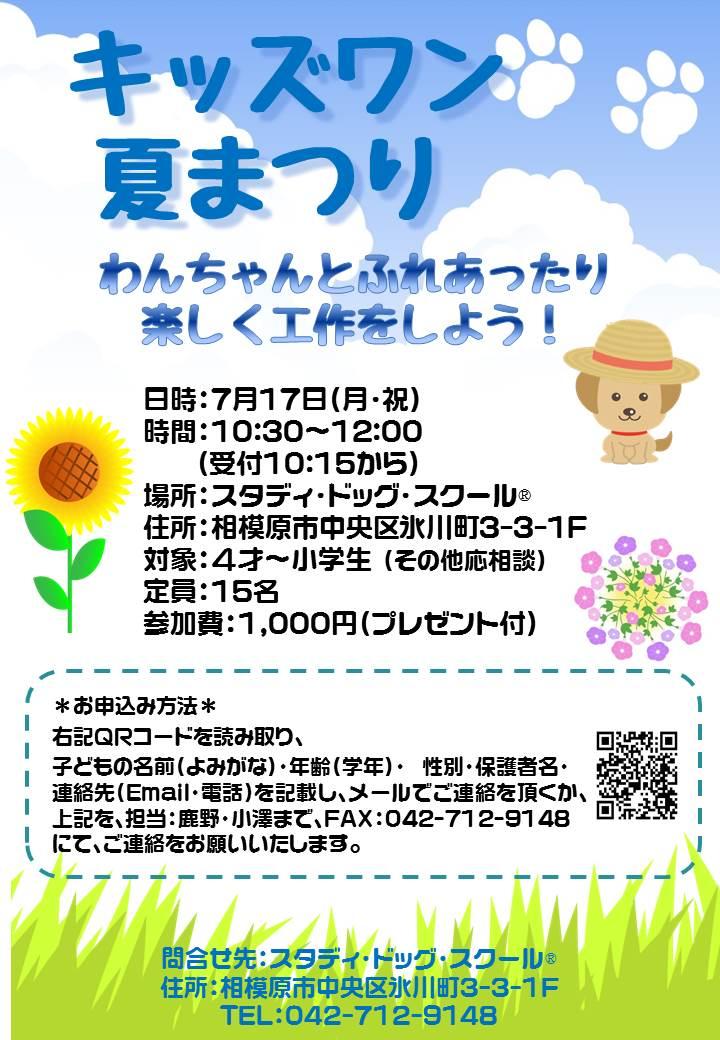キッズワン夏祭り.JPG