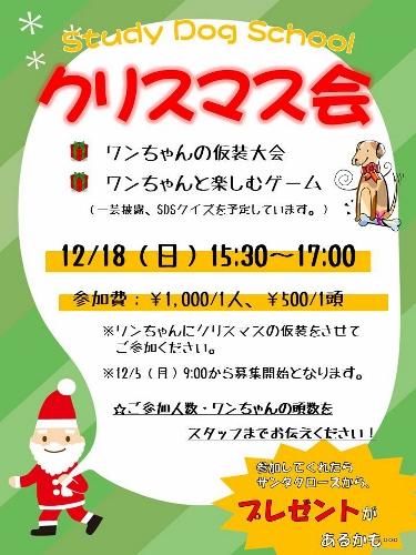 クリスマス会 (375x500).jpg