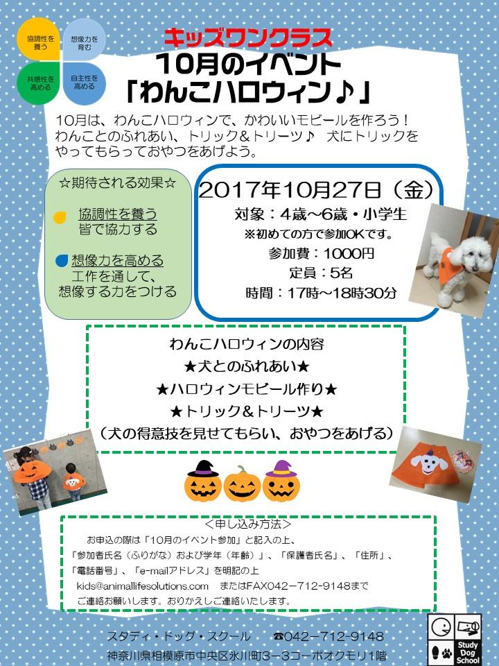 10月イベントチラシ.jpg