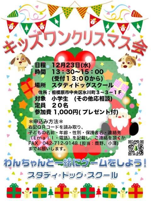 2015 クリスマス会.jpg