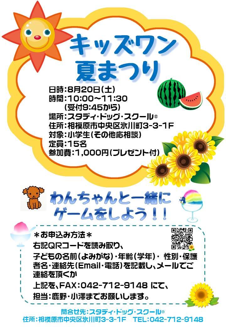 2016夏祭り.jpg