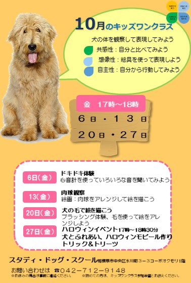 10月のキッズワンクラス.jpg